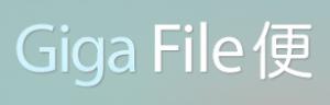 ギガファイル便