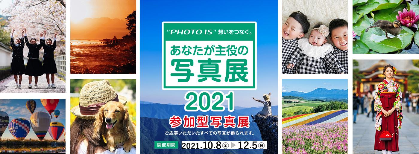 あなたが主役の写真展 2021