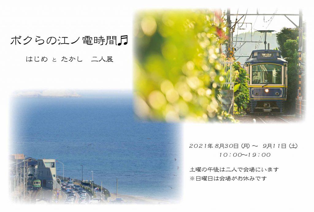 ボクらの江ノ電時間♬